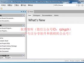 Altium Designer 17中文破解版32/64位下载