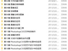 Photoshop CS5实战从入门到精通视频教程下载(含素材)