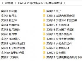 CATIA V5R21钣金设计经典实例视频教程下载(含素材)