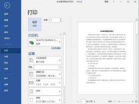 如何将A4文档折页打印到A3纸?