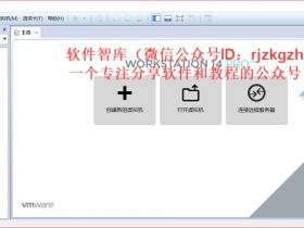 VMware 14虚拟机破解版32/64位下载|兼容WIN10