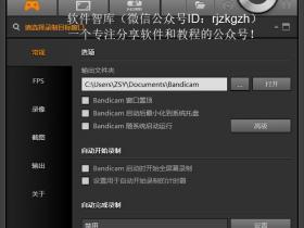 Bandicam录屏软件破解版32/64位下载|兼容WIN10