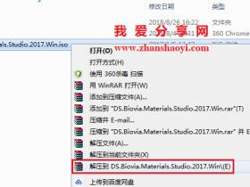 Materials Studio 2017安装教程和破解方法(附破解补丁)