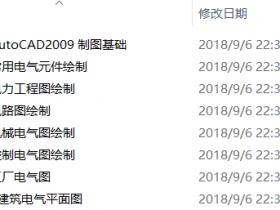 AutoCAD 2009中文版电气设计基础视频教程下载(含素材)