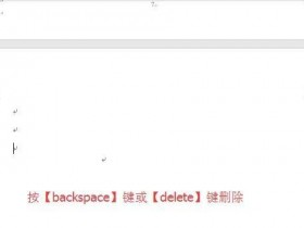 如何删除Word文档中多余的空白页?