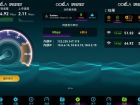 安卓手机网速测试工具清爽版下载