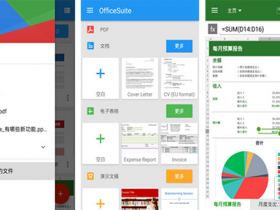 Office Suite 9精简版下载|移动办公好帮手