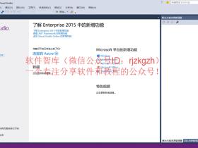 Visual Studio 2015破解版64位下载|兼容WIN10