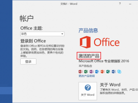 Office 2016激活工具免安装便携版|兼容WIN10