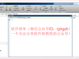 MATLAB 2018b中文破解版64位下载|兼容WIN10