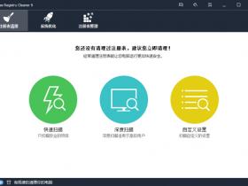 注册表清理工具Wise Registry Cleaner 9 免安装版 兼容WIN10