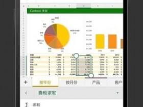 Microsoft Excel安卓版下载|手机和平板上最佳的移动办公软件
