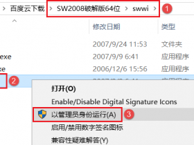 Solidworks 2008安装教程和破解方法(附Crack文件)