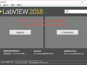 NI LabVIEW 2018中文破解版32/64位破解版下载|兼容WIN10