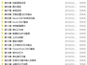 Office 2007办公应用完全自学视频教程下载(含素材)
