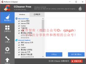 CCleaner中文版64位下载|兼容WIN10