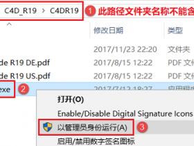 C4D R19安装教程和破解方法(附序列号)