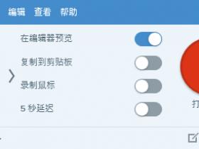 Snagit 2019中文破解版32/64位下载|兼容WIN10