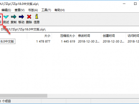 7-Zip 18.0中文版32/64位下载|兼容WIN10