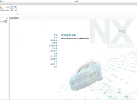 UG NX12.0中文破解版64位下载|兼容WIN10