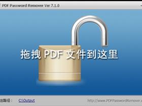 PDF Password Remover中文破解版32/64位下载|兼容WIN10