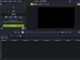 Camtasia Studio 9免安装便携版64位下载|兼容WIN10