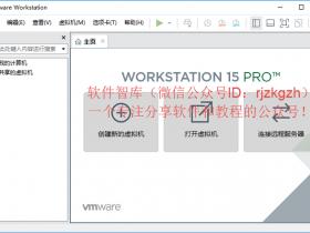 VMware 15中文破解版32/64位下载 兼容WIN10