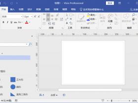 Visio 2019中文破解版32/64位下载 兼容WIN10
