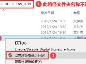 DW CC 2019安装教程和破解方法