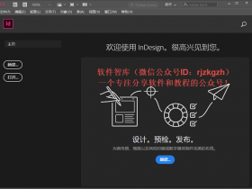 InDesign CC 2019中文破解版下载|兼容WIN10