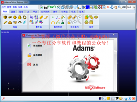 Adams 2015中文破解版64位下载(附破解补丁)