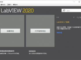 LabVIEW 2020中文破解版下载(附补丁)