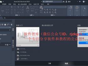 AutoCAD Electrical 2020中文破解版下载|兼容WIN10