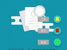 时间计划|一款界面简洁,无过多累赘功能的日记软件