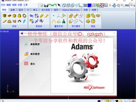 ADAMS 2017中文破解版64位下载|兼容WIN10