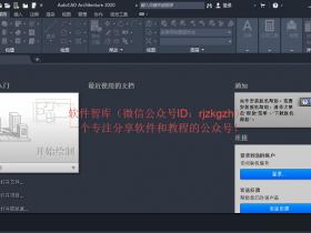 AutoCAD Architecture 2020中文破解版64位下载|兼容WIN10