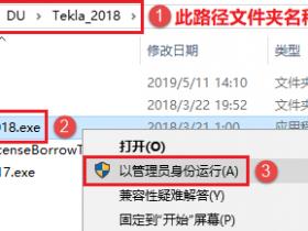 Tekla 2018安装教程和破解方法(附破解补丁)