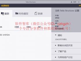 Tekla 2018中文破解版64位下载|兼容WIN10