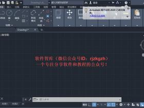 AutoCAD Mechanical 2020机械版64位下载(附注册机)