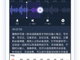 搜狗听写|一款免费好用的语音转文字速记工具