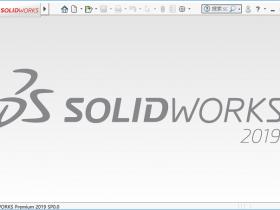 Solidworks 2019中文破解版64位下载|兼容WIN10