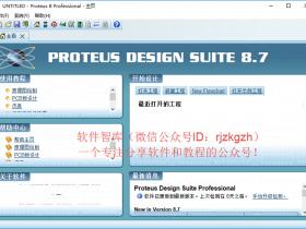 Proteus 8.7中文破解版下载|兼容WIN10