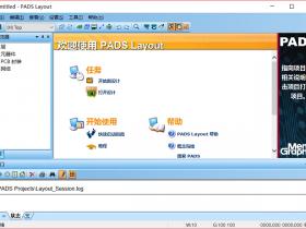 PADS 9.5中文破解版64位下载|兼容WIN10