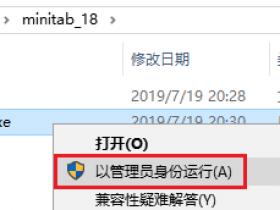 Minitab 18安装教程和破解方法(附Crack文件)
