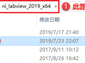 LabVIEW 2019安装教程和破解方法