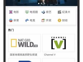 电视多|一款新上架非常好用的电视直播软件,支持安卓和苹果