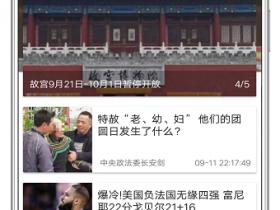 Mere新闻|一款聚合各大主流媒体新闻资讯软件