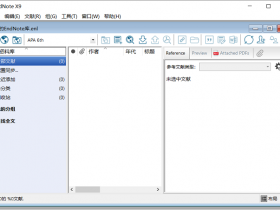 EndNote X9中/英文破解版32/64位下载|兼容WIN10