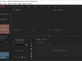 Premiere Pro 2020中文破解版64位下载|兼容WIN10