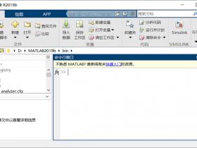 MATLAB R2019b中文破解版64位下载(含密钥文件)
